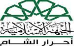 LLL - GFATF - Ahrar al-Sham