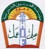 LLL-GFATF-Al-Haramain-Foundation