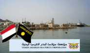 Mukalla Port – the Maritime terror gate