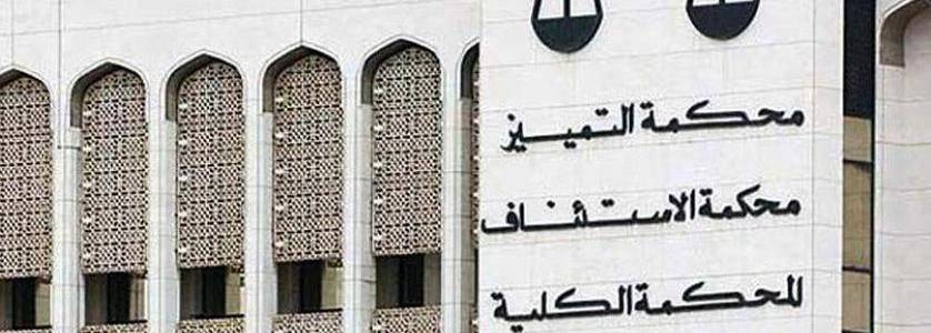Bahrain top court upholds up to fifteen years jail for six terror suspects