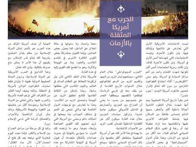 Islamic State editorial on the riots in the U.S. Capitol building in Washington