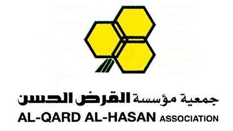 GFATF - LLL - Al-Qard al-Hassan