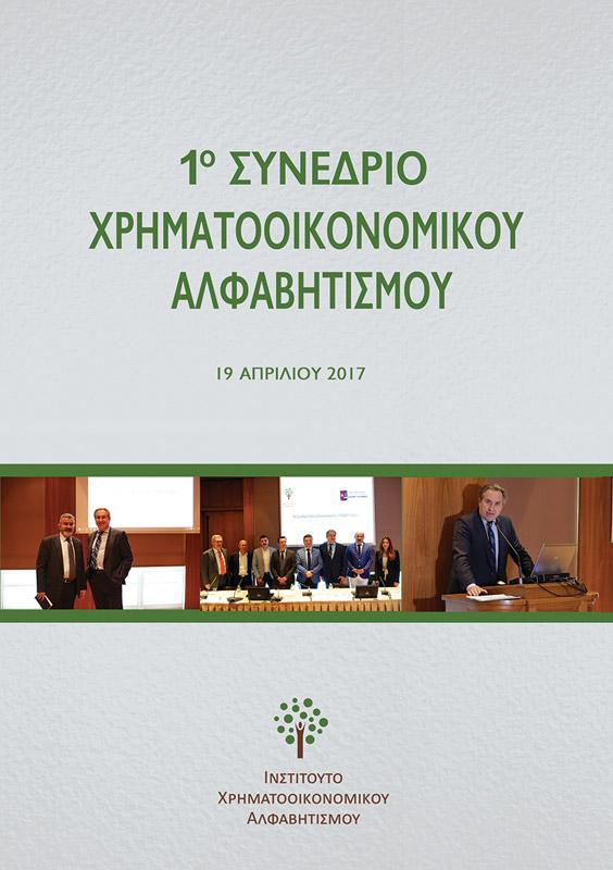 Έκδοση των Πρακτικών του 1ου Συνεδρίου Χρηματοοικονομικού Αλφαβητισμού