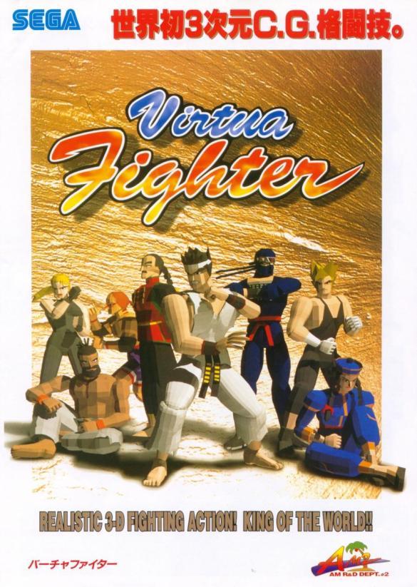 Virtua Fighter box art arcade