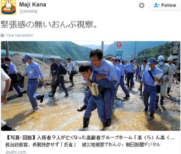 japanministerpiggyback