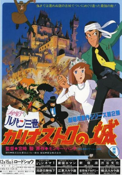 Lupin III The Castle of -Cagliostro Kinoposter #1 (japanisch)