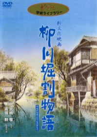 The Story of Yanagawa's Canals DVD-Cover #1 (japanisch)