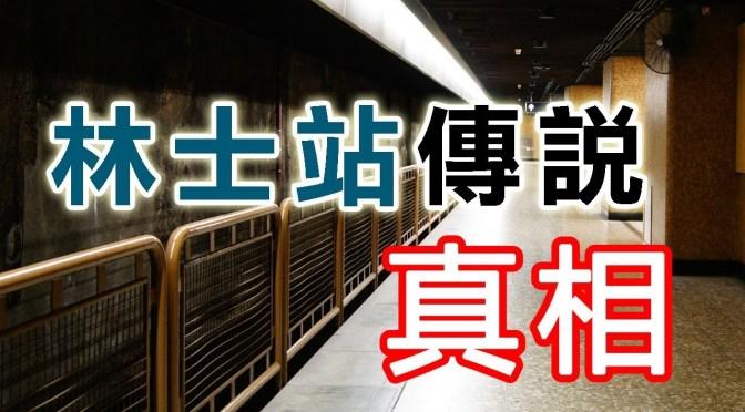 【都市傳說真相】上環的廢棄月台|PowPow