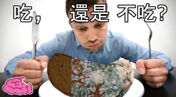 如果切掉發霉處的食物,吃還不吃?