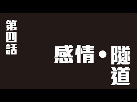 【朋友號】ep04 感情• 隧道 第一節 (廣東話)