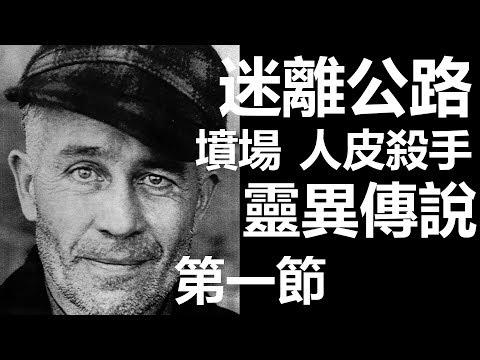【迷離公路】ep68 墳場.人皮殺手.靈異傳說 第一節 (廣東話)
