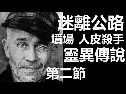 【迷離公路】ep68 墳場.人皮殺手.靈異傳說 第二節 (廣東話)