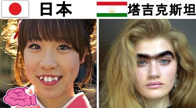 不同國家的正妹標準