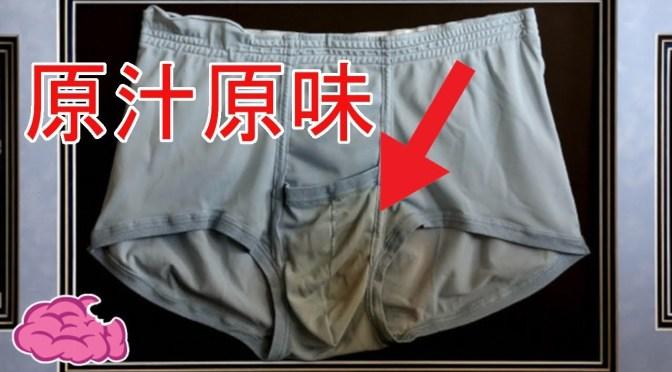 原汁原味的黃漬內褲竟然拍賣到$330000!?