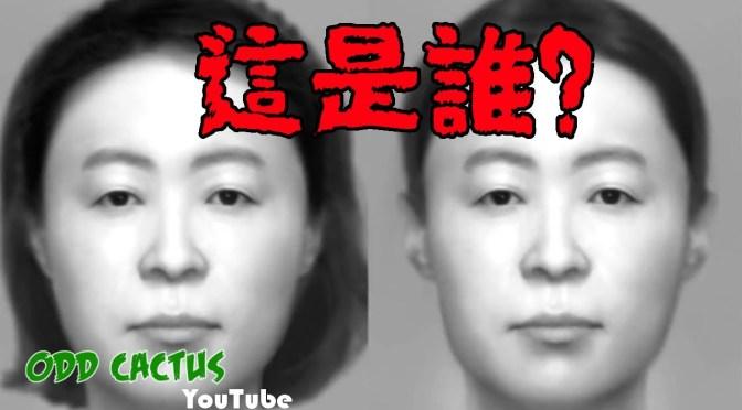 你認得出她嗎? 全韓國的人都在找這個女子|超詭異未解案件..
