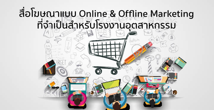 online & offline marketing