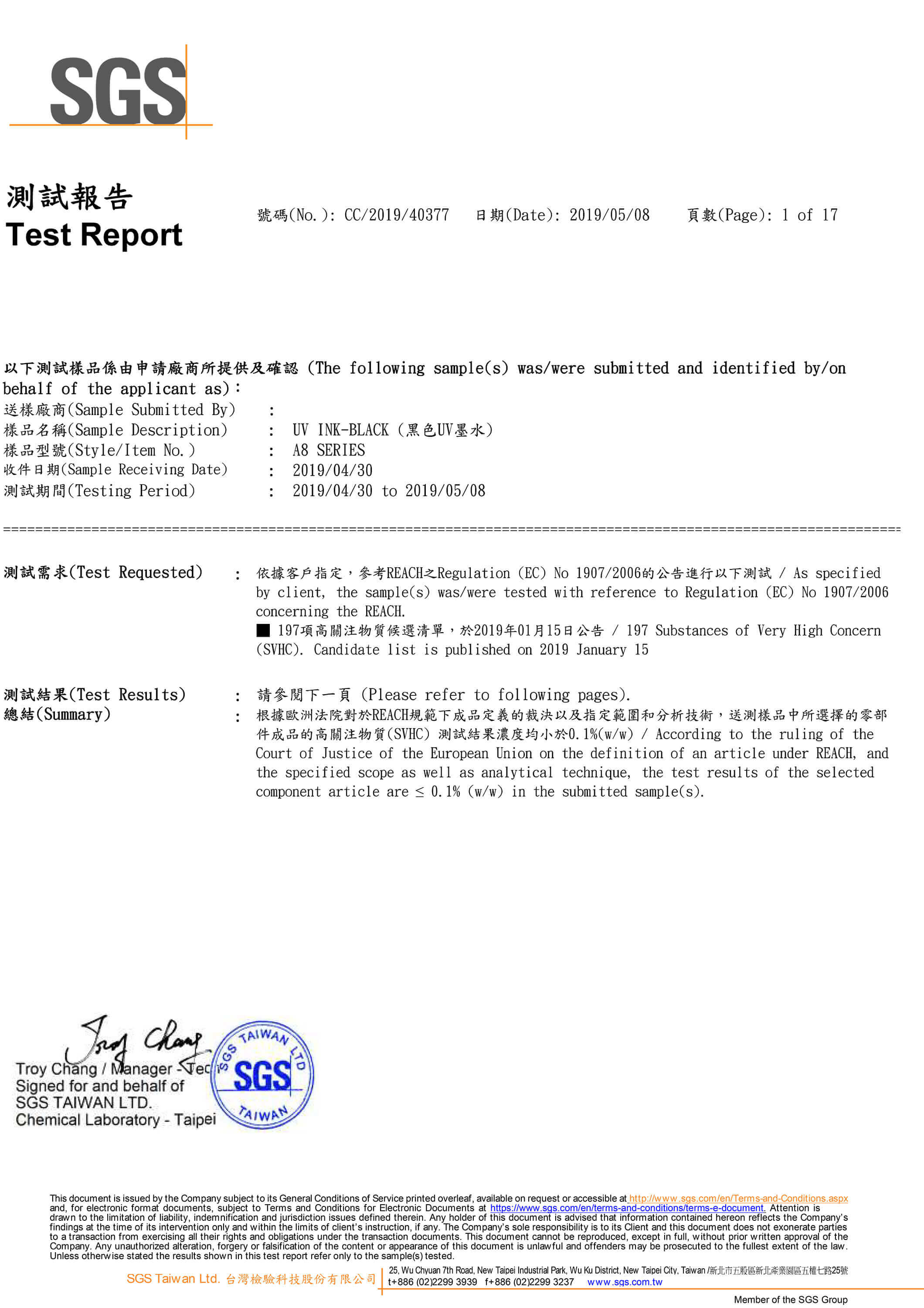 Black ink SGS report for REACH黑色墨水檢驗證明報告
