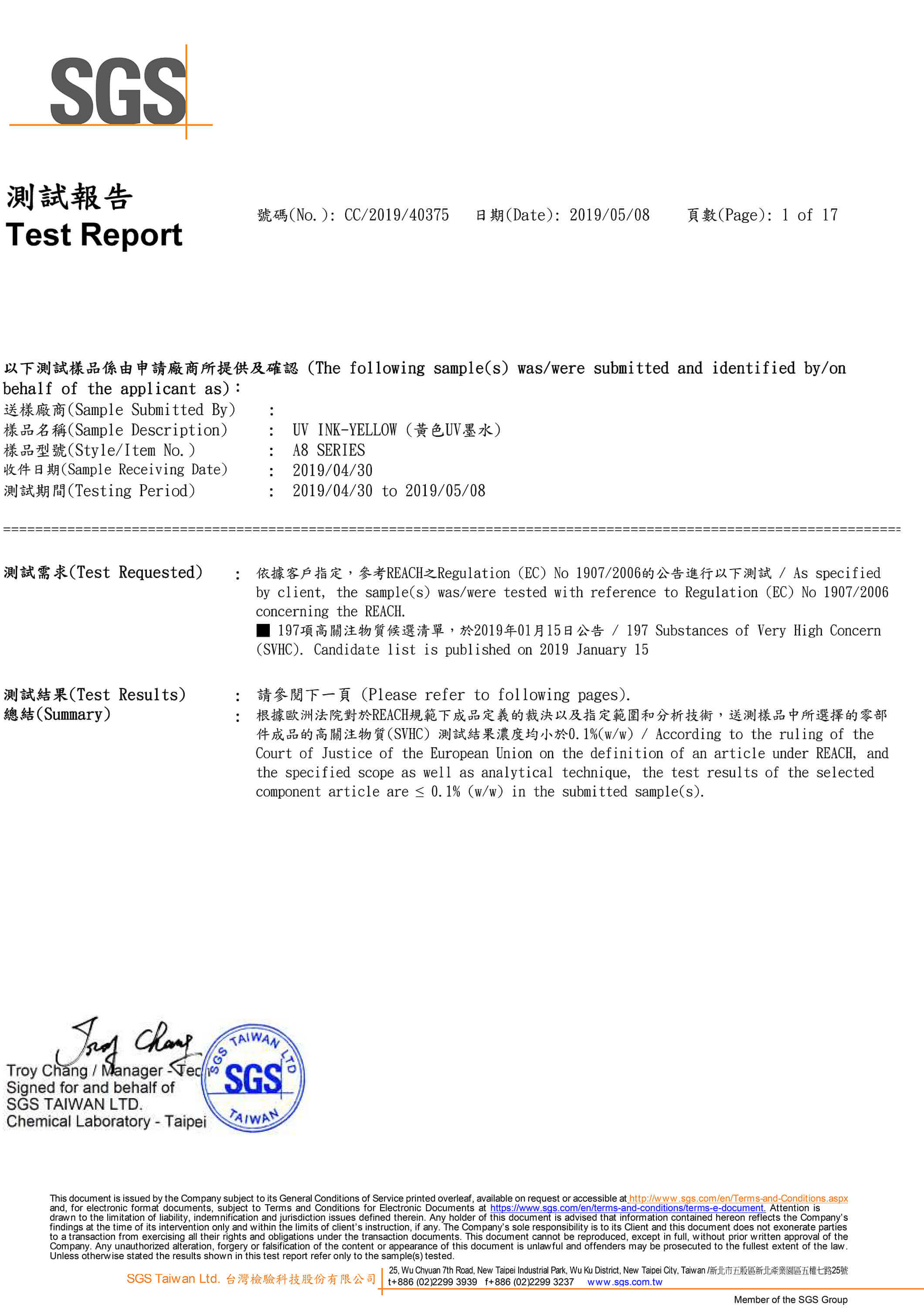 Yellow ink SGS report for REACH 黃色墨水檢驗證明報告