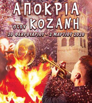 apokria2020