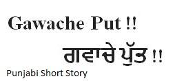 Punjabi Short Story