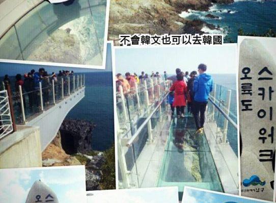 釜山自由行》釜山二妓臺公園Sky walk + 五六島Sky walk 釜山海上天空步道