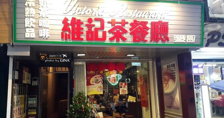 台北市萬華區》西門町港式料理-維記茶餐廳 豉椒排骨煲仔飯+雙蛋公仔麵 + 漢中街星巴克超復古