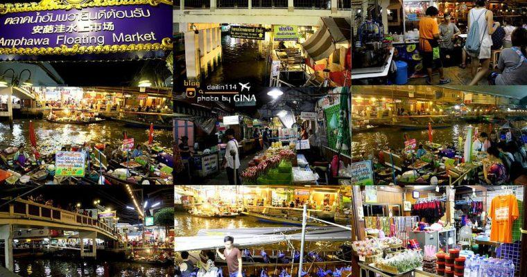 泰國自由行》從曼谷到安葩洼水上市場/安帕哇水上市場(Amphawa Floating Market)泰國道地水上人家 體驗在河畔吃海鮮晚餐(附交通方式)