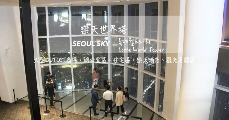 首爾景點》SEOUL SKY 首爾最高樓來了 123層 樂天世界塔 / 樂天塔 ( 롯데월드타워 / Lotte World Tower)+ 石村湖超美春花 (附地圖及交通方式)