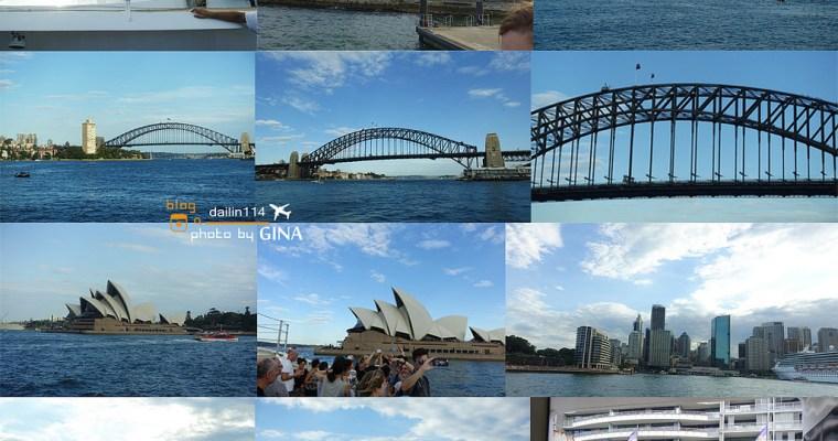 雪梨一日團》悉尼一日團 雪梨Parramatta 遊船 (Parramatta River Cruise ) 最後行經雪梨歌劇院+雪梨大橋一覽雪梨河畔美景