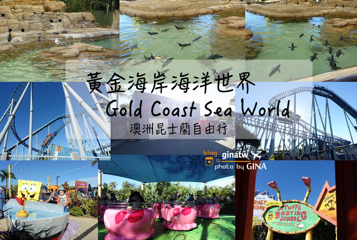 澳洲黃金海岸自由行》昆士蘭黃金海岸海洋世界(Gold Coast Sea World)大人小孩都愛玩!海洋世界玩樂重點解析+觀賞超可愛海豚+海豹+企鵝一次通通看