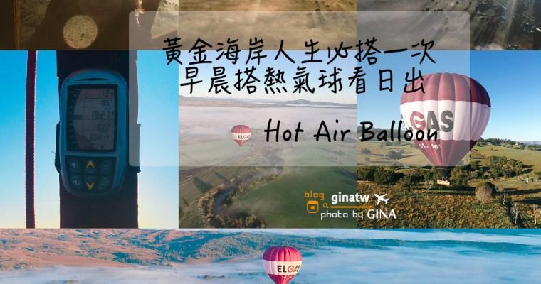 澳洲黃金海岸自由行》黃金海岸熱氣球體驗 (Gold Coast Hot Air Balloon) 人生必搭一次 雲層超級無敵美 早晨搭熱氣球看日出去!