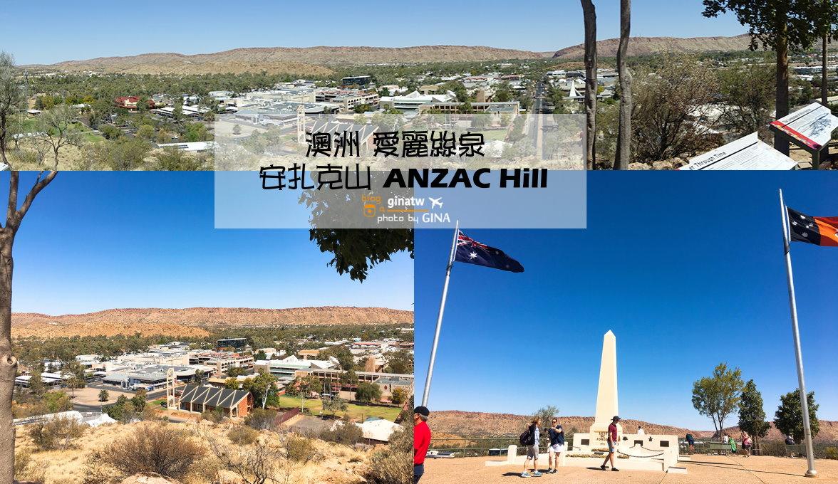 澳洲北領地》愛麗絲泉看景最好的地方 - 安扎克山(Anzac Hill)附上愛麗絲泉地圖(英文) Alice Springs Map