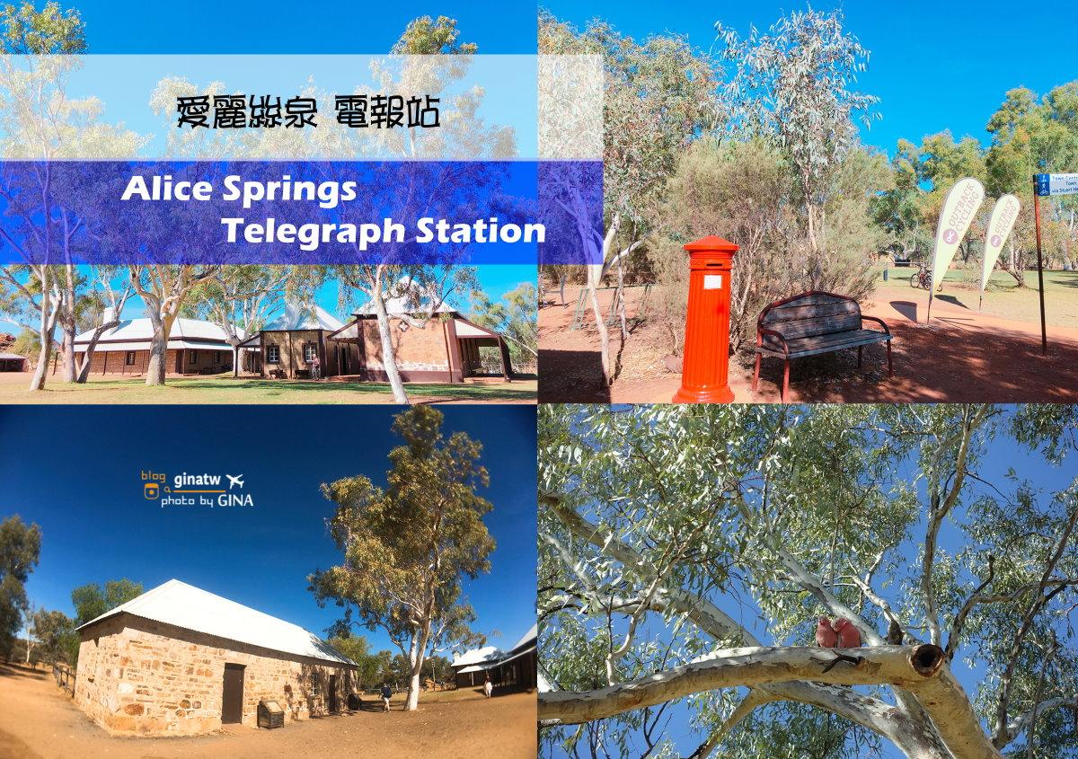 澳洲北領地》愛麗斯泉電報站歷史保護區(Alice Springs Telegraph Station Historical Reserve)
