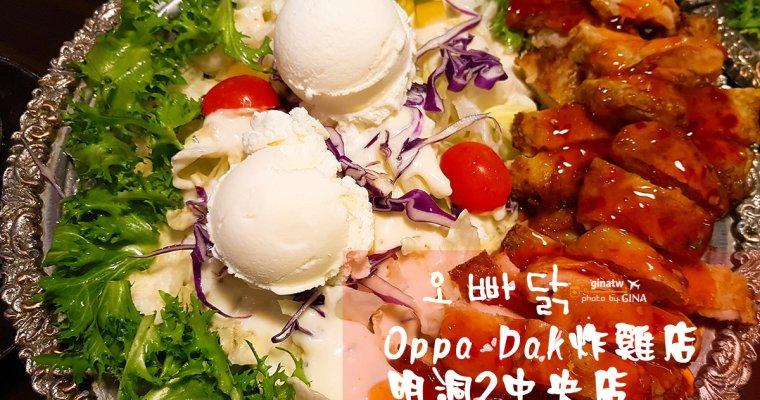 明洞吃吃喝喝買買》Oppa Dak炸雞店(오빠닭)歐巴雞炸雞店+明洞新進駐的英國藥妝店Boots+FNC咖啡廳