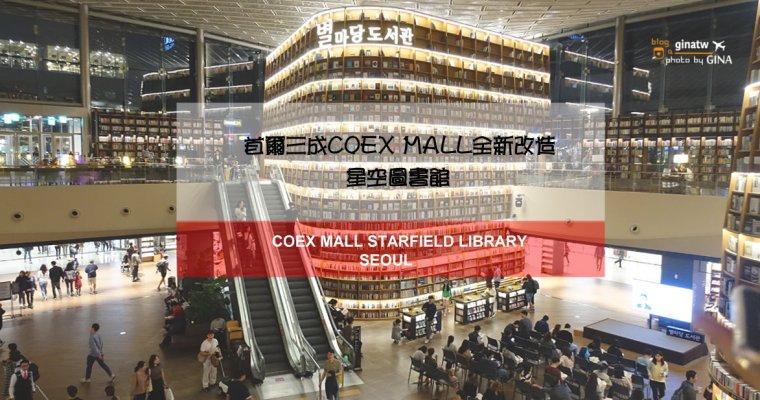 首爾逛街購物》COEX MALL(코엑스몰) 星空圖書館 STARFIELD LIBRARY(별마당 도서관)+ 韓國MEGA BOX電影院 + 美國MARVEL漫威漫畫展示及周邊商品店(마블 전시관) 連接首爾三成地鐵站、奉恩寺站