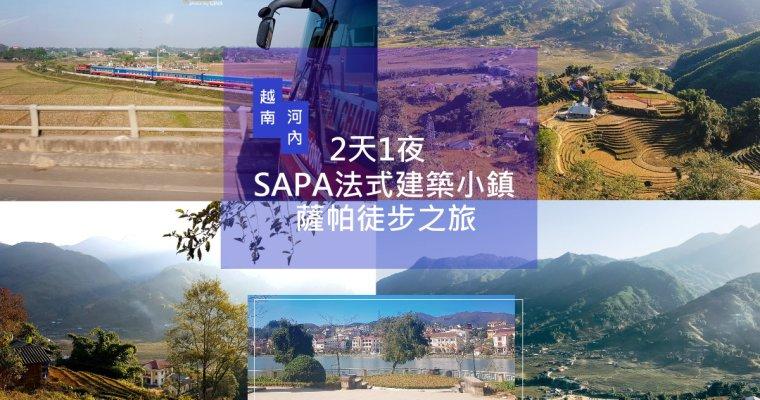 越南河內自由行》SAPA法國小鎮+田園中徒步+體驗在地人生活風情、2天1夜薩帕徒步之旅(高山度假勝地)