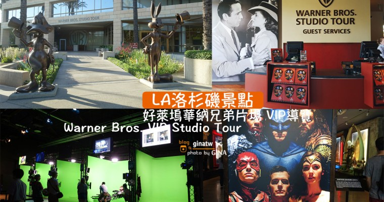美國自助/自駕》LA洛杉磯景點 好萊塢華納兄弟片場 VIP導覽 DC宇宙展、48號影棚、中央公園咖啡店