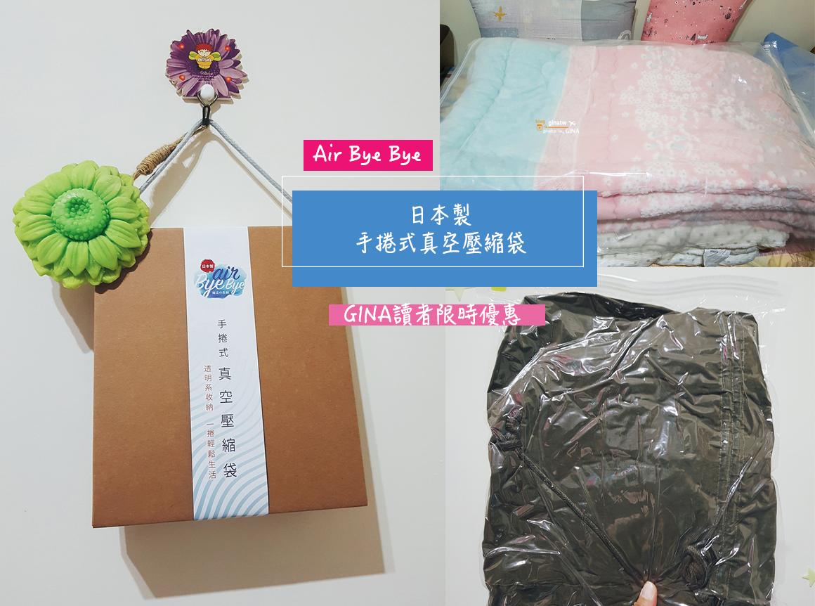 韓國棉被/旅行用日本壓縮袋》Air Bye Bye 日本製手捲式真空壓縮袋  GINA讀者限時團購優惠