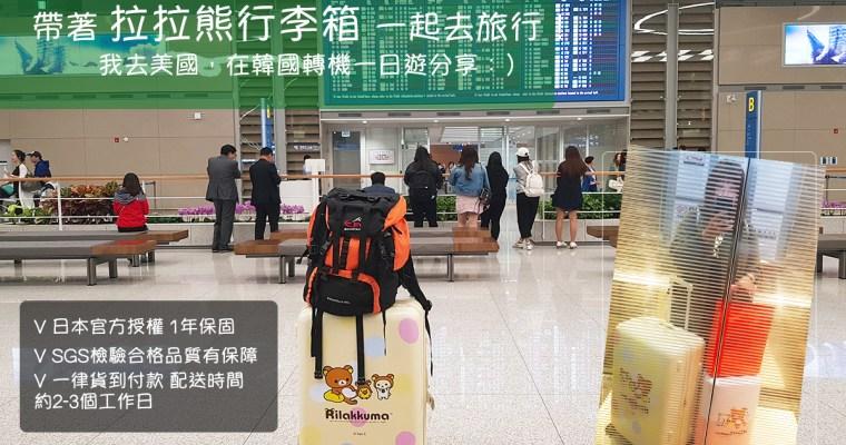 行李箱試用》帶著Rilakkuma拉拉熊行李箱去旅行(日本官方授權) 掃貨用29吋加大拉鍊箱、極細鋁框行李箱 +我去美國在韓國轉機一日遊