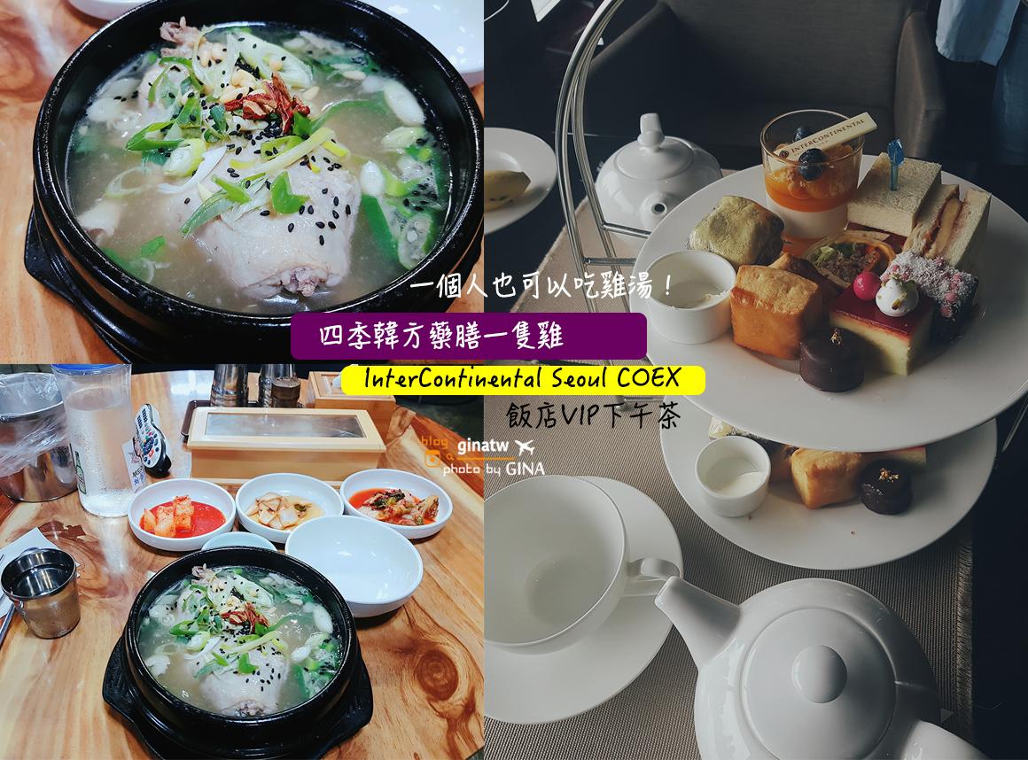 明洞食記》首爾四季韓方藥膳一隻雞(線上優惠餐卷)+三成 InterContinental Seoul COEX VIP商務客下午茶