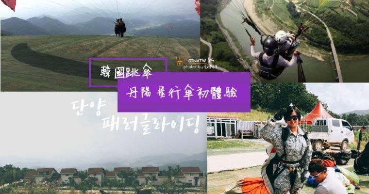 韓國跳傘》忠清北道丹陽飛行傘初體驗 朴寶劍也來玩過! 韓綜2天1夜拍攝地 (滑翔翼/拖曳傘)