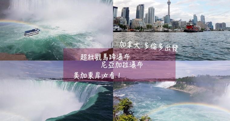 加拿大自由行》多倫多必去!超壯觀的馬蹄及尼加拉瀑布 + 遊船體驗 (Niagara and Horseshoe Falls)