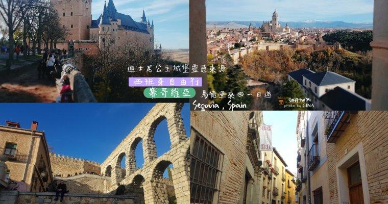 西班牙自由行》馬德里來回 塞哥維亞一日遊 迪士尼城堡靈感來源-塞哥維亞城堡、主教座堂、古羅馬水道橋(聯合國世界遺產)