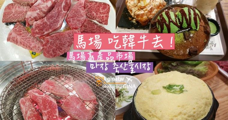首爾就是要吃烤肉!馬場頂級韓牛之旅 馬場畜產品市場 (마장 축산물시장)+往十里逛逛 雪冰 附地圖及交通方式