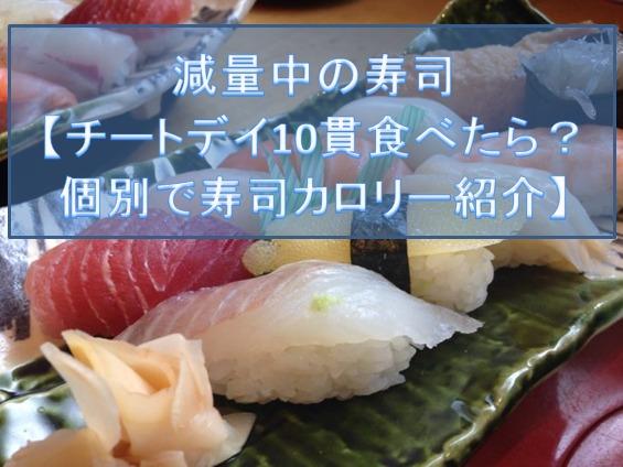 ダイエットで寿司は何貫まで?ネタ別に詳しく解析【太りたくない】