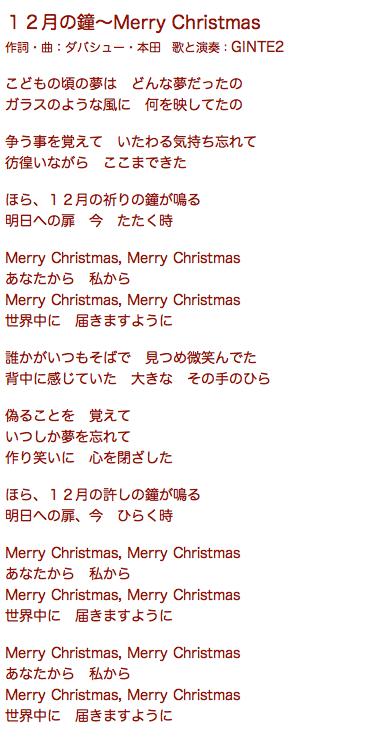歌詞:12月の鐘_GINTE2