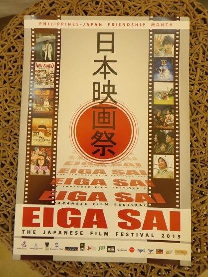 ミンダナオ島ダバオで日本映画祭 1