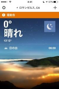 ロスの朝の気温