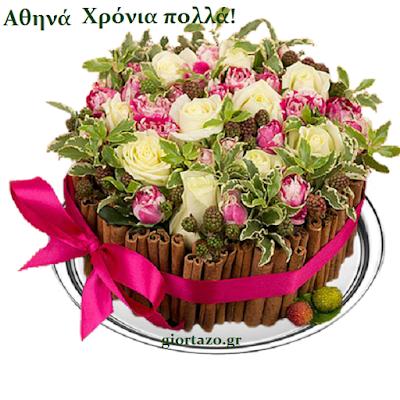 Ευχές για την Αθηνά σε εικόνες…giortazo.gr