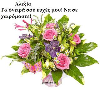 Read more about the article Αλεξία  Χρόνια Πολλά!